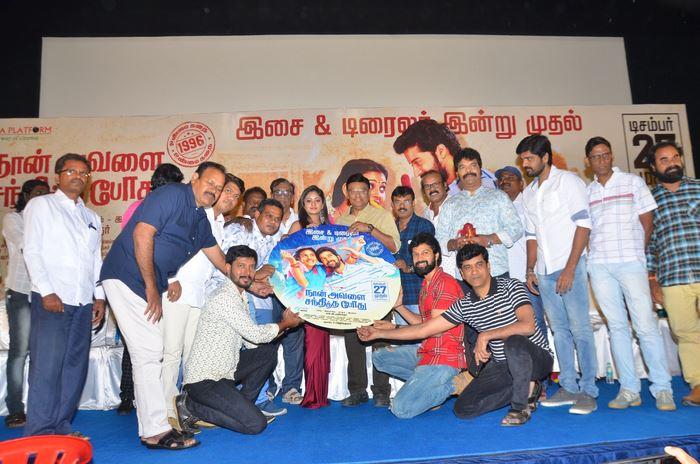 Naan Avalai Sandhitha Pothu Movie Audio Launch