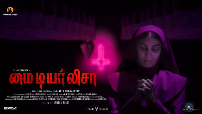 My Dear Lisa Movie Posters