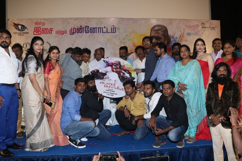Gnanaserukku Audio Launch