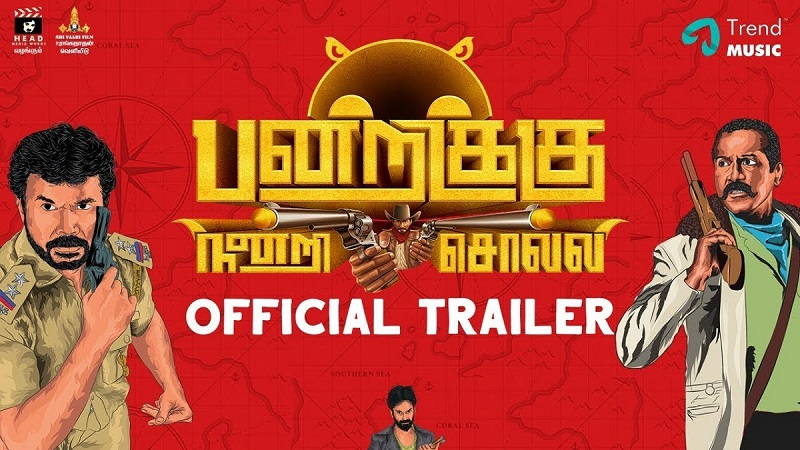 Pandrikku Nandri Solli Official Trailer