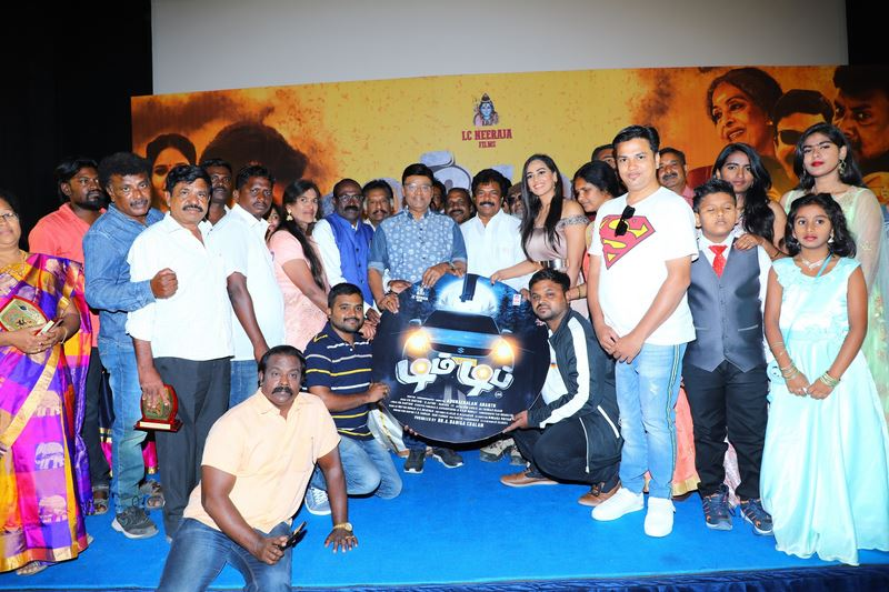 Dim Dip Movie Audio and Trailer Launch
