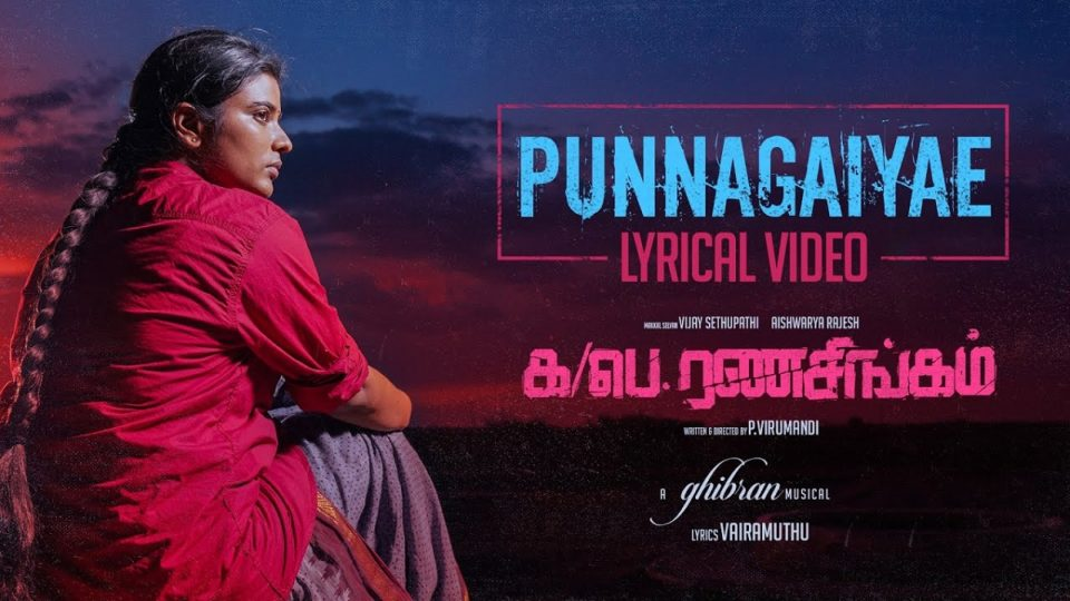 Punnagaiyae Lyrical Video