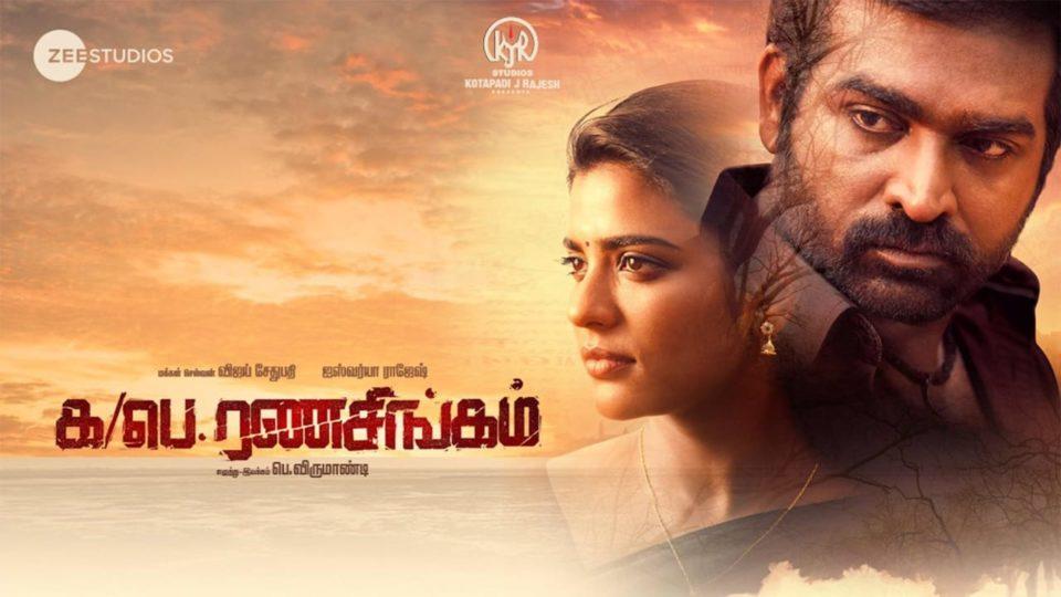 Ka Pae Ranasingam Box office Collection
