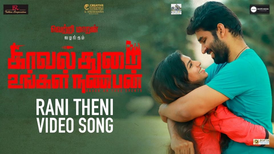 Rani Theni Video Song