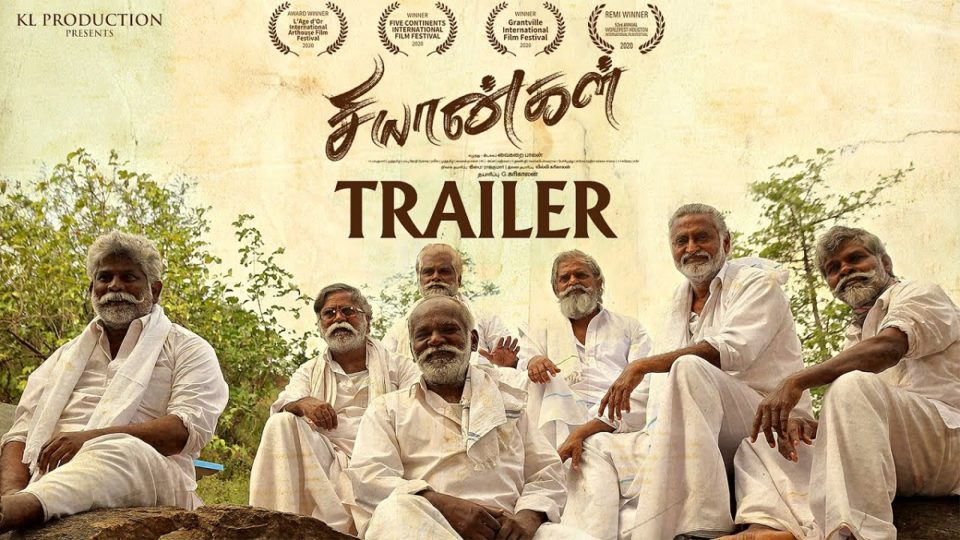 Chiyangal Official Trailer