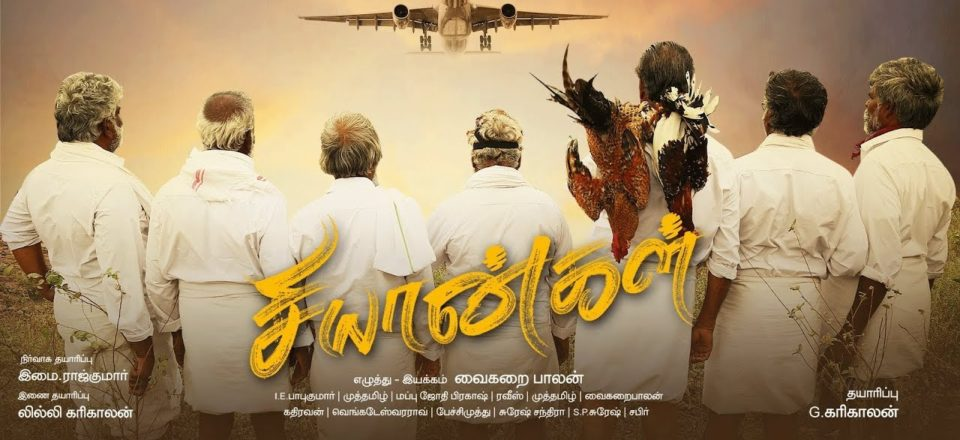 Chiyangal Trailer Released