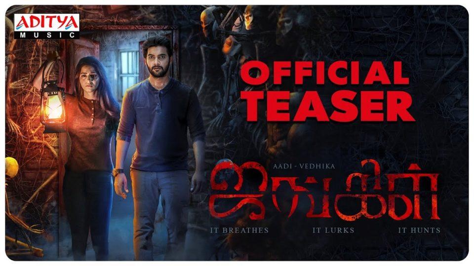 Jungle Tamil Teaser