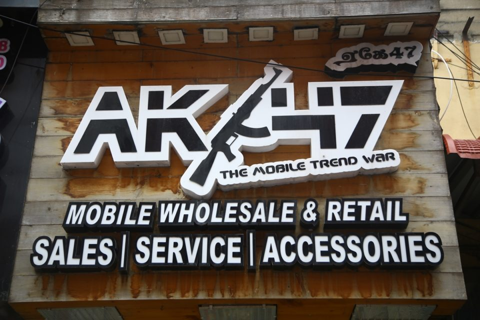 This is the place to buy mobile, laptop service and accessories, cheap collections!