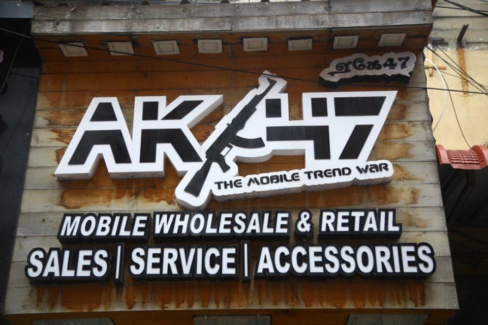 AK 47 Mobile Accessories