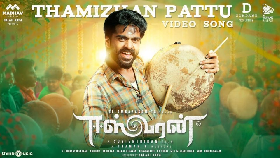 Thamizhan Pattu Video Song