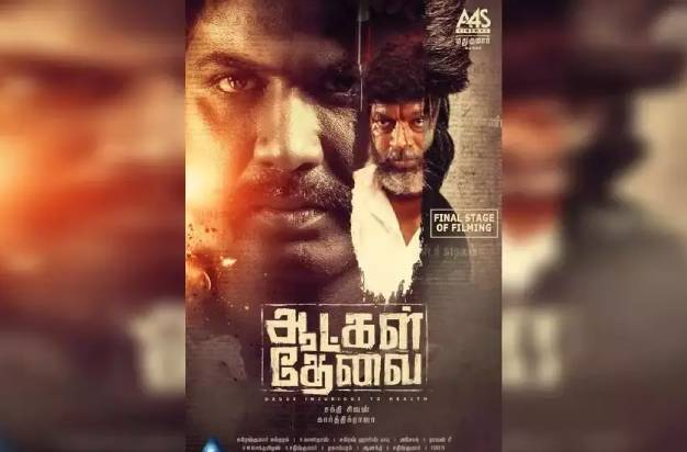 Aatkal Thevai Movie Review