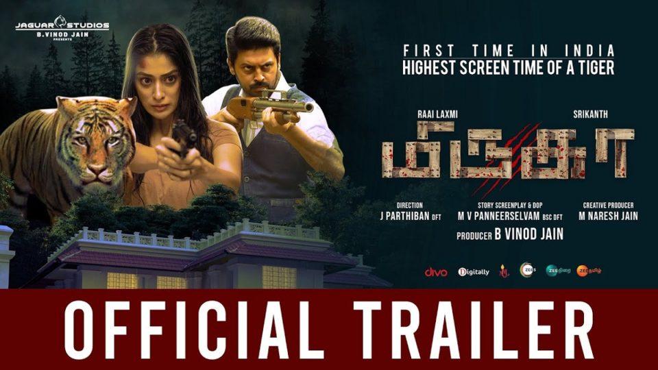 Mirugaa Official Tamil Trailer
