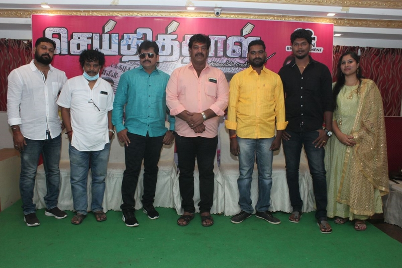 Seithithal Movie Press Meet