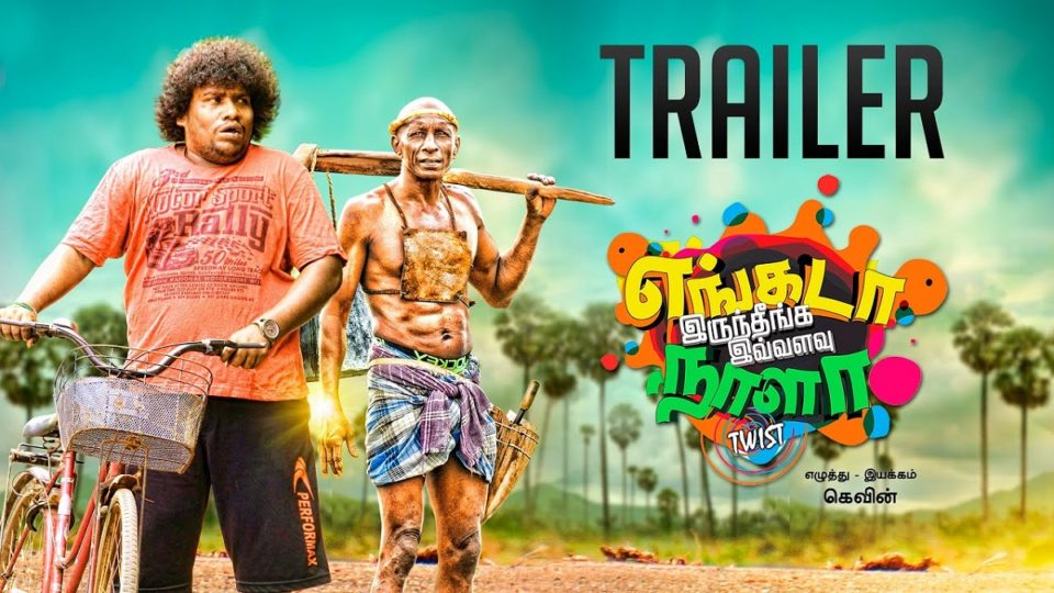Engada Iruthinga Ivvalavu Naala Official Trailer