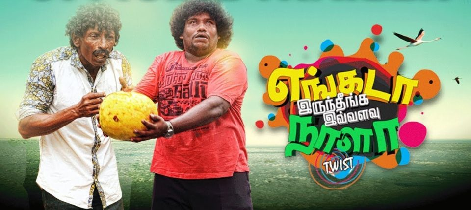 EngadaIruthingaIvvalavuNaala worldwide release from March 26th