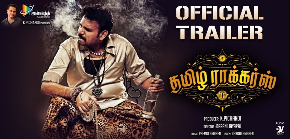 Tamil Rockers Official Trailer