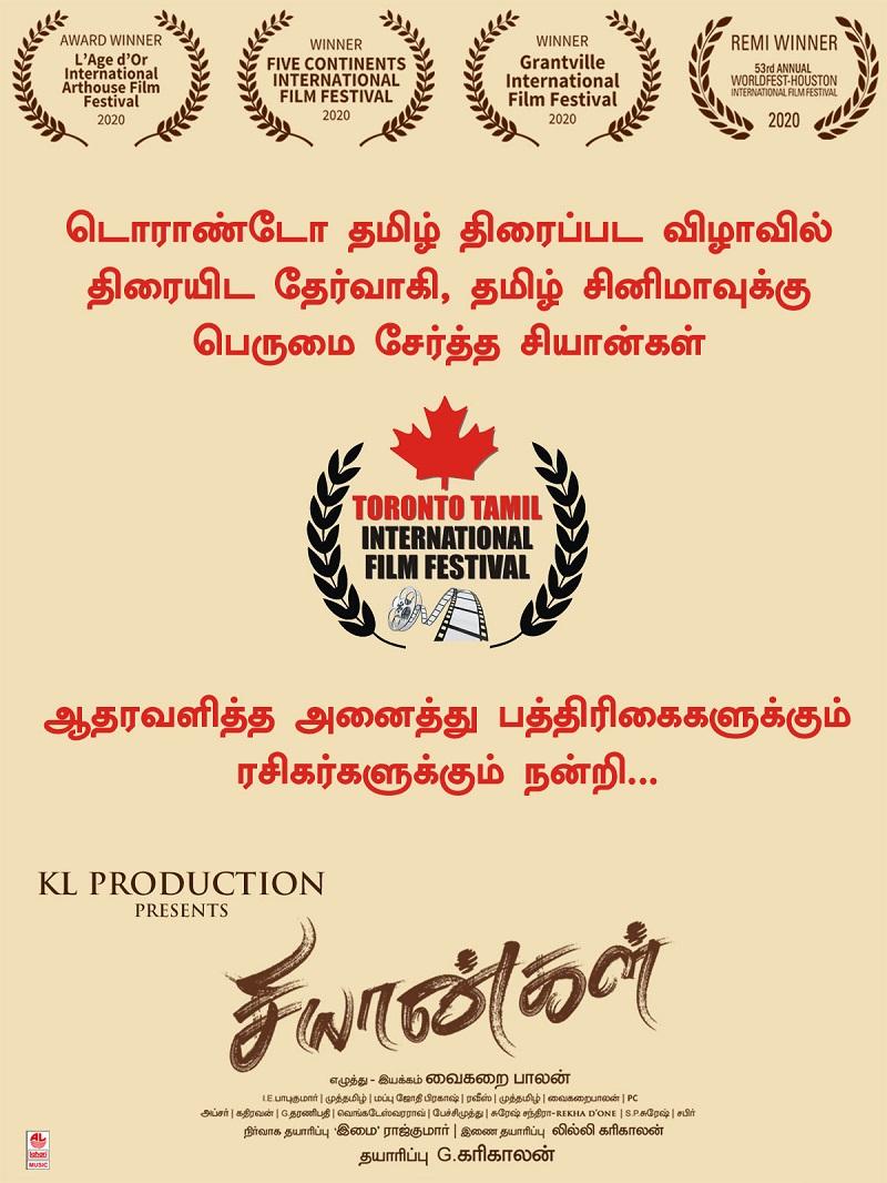 Chiyangal in Toronto Tamil Films Festival