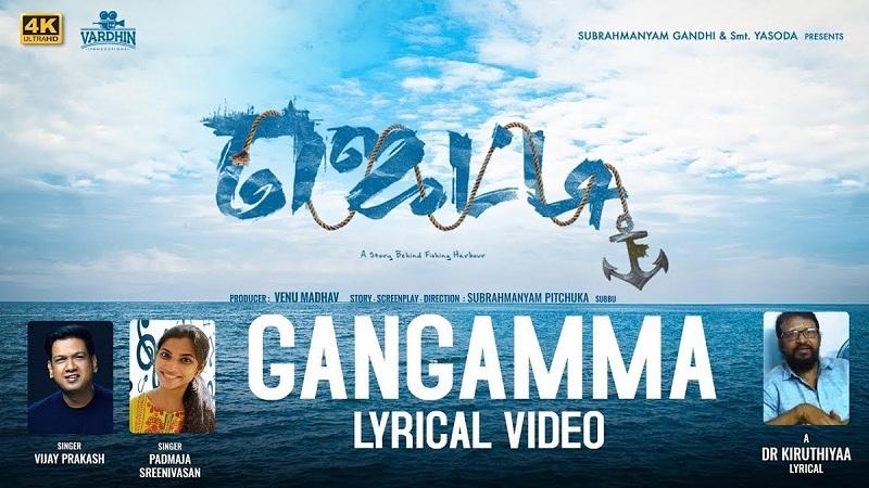 Gangamma Lyrical Song
