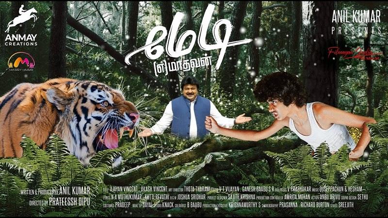 Maddy Engira Madhavan Motion Poster