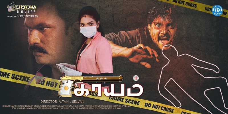 Details of Kaayam Director Tamilselvan