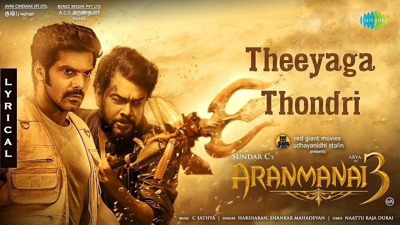 Theeyaga Thondri Lyric Video