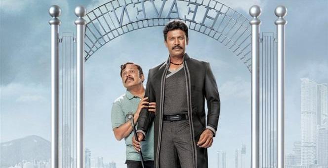Vinodhaya Sitham Movie Review