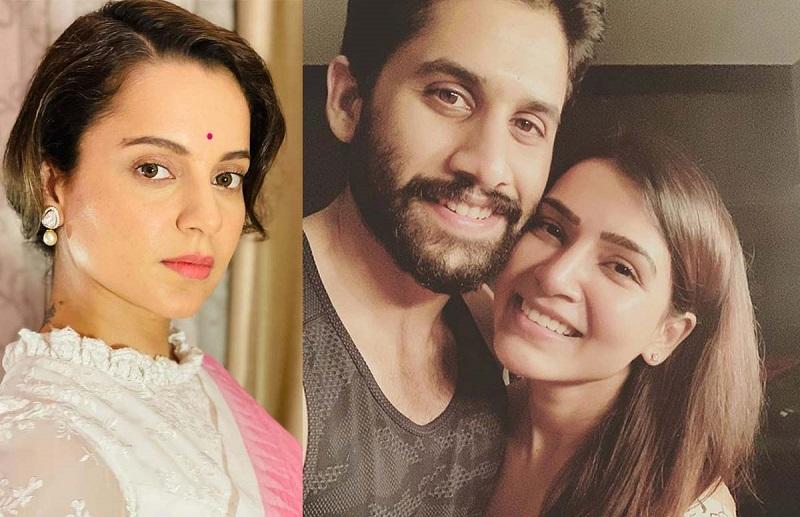what reason Samantha and Naga Chaitanya's fell in love .... says Kangana Ranaut