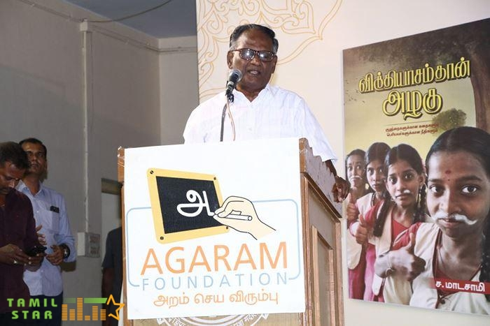 Agaram Foundation Book Launch (11)