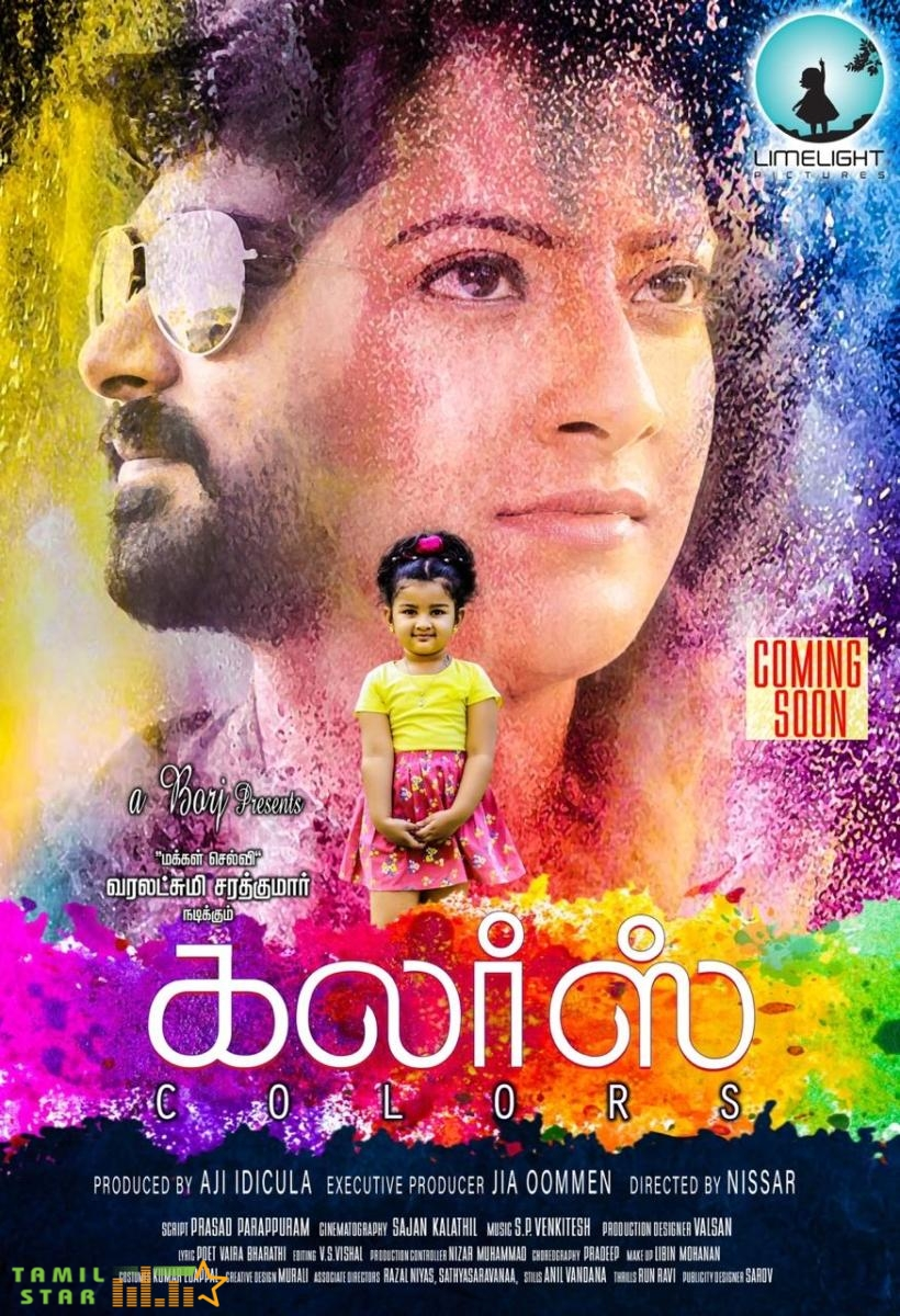 Colors Movie Posters (4)