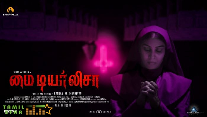 My Dear Lisa Movie Posters (2)